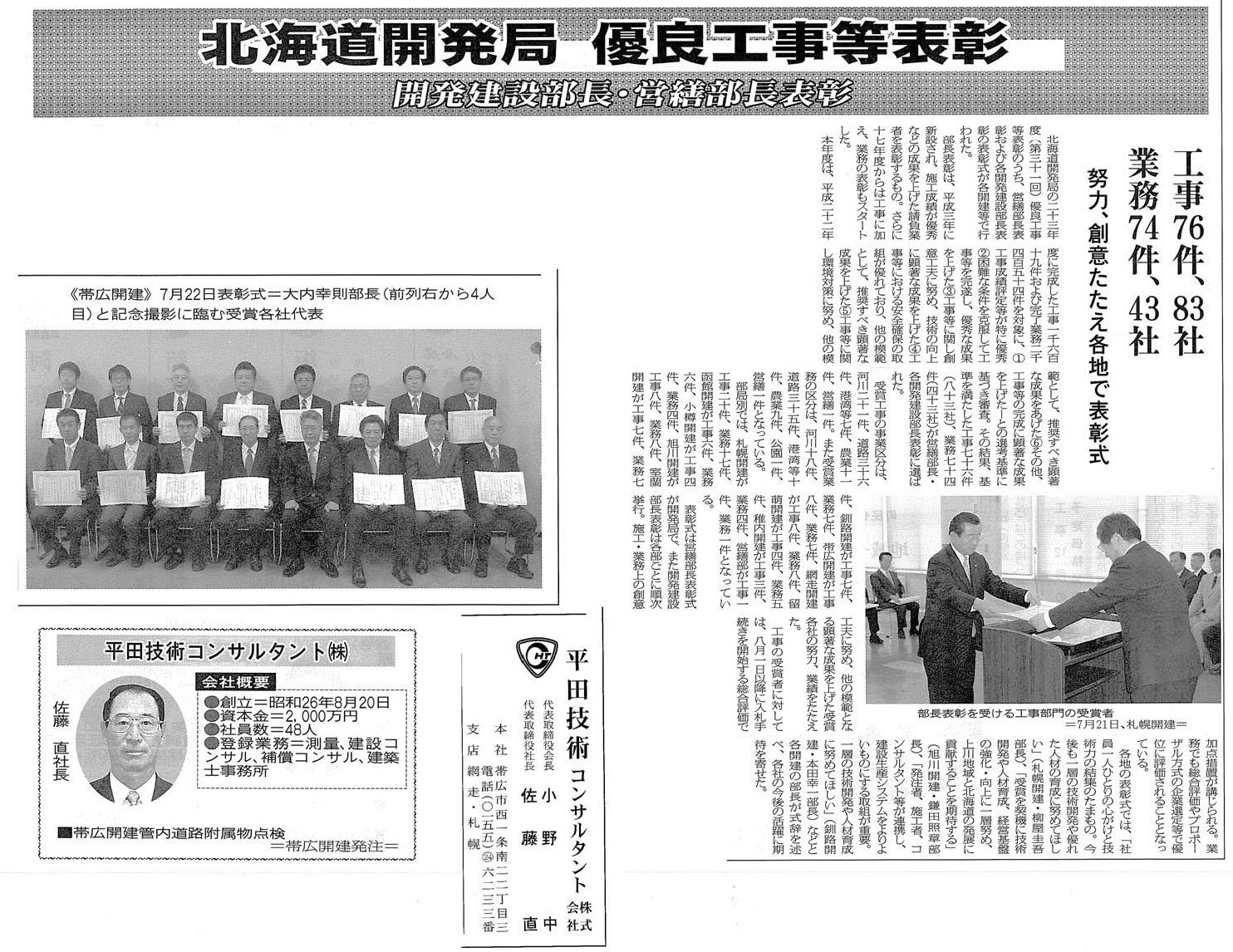 2011-02 表彰