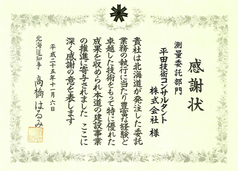 2013-1 表彰