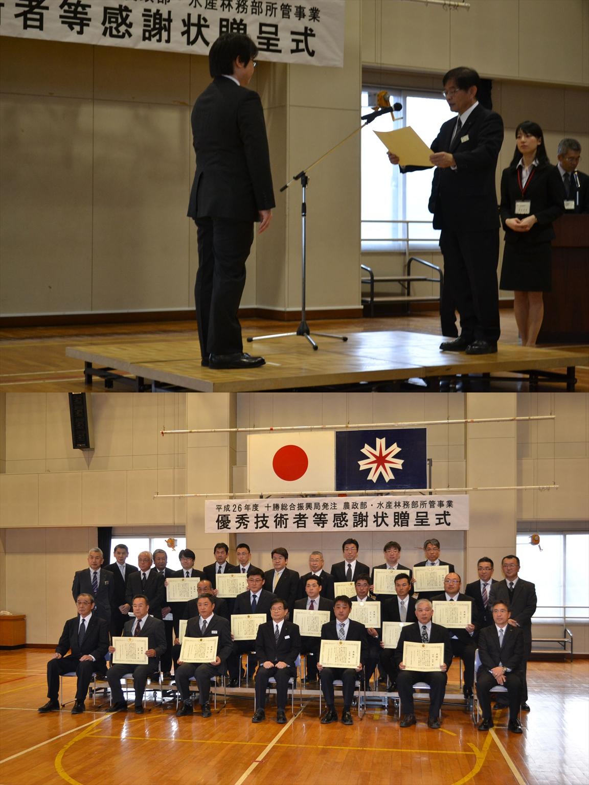 2014-1 表彰