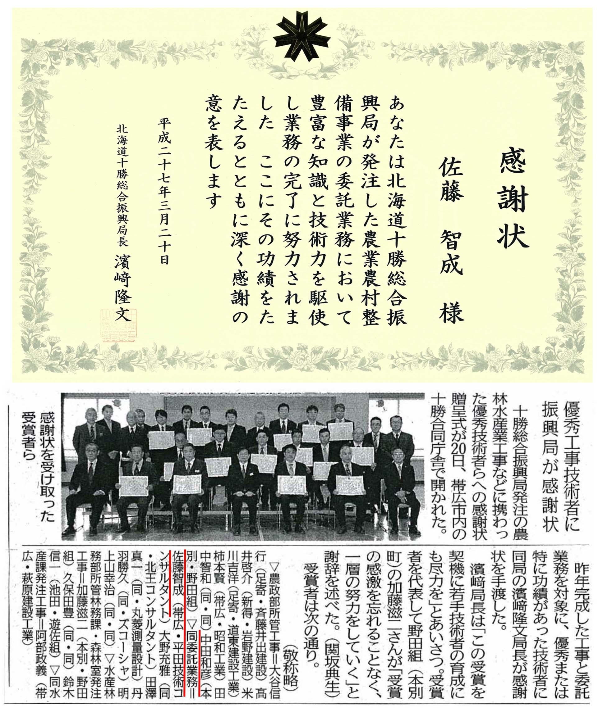 2014-2 表彰