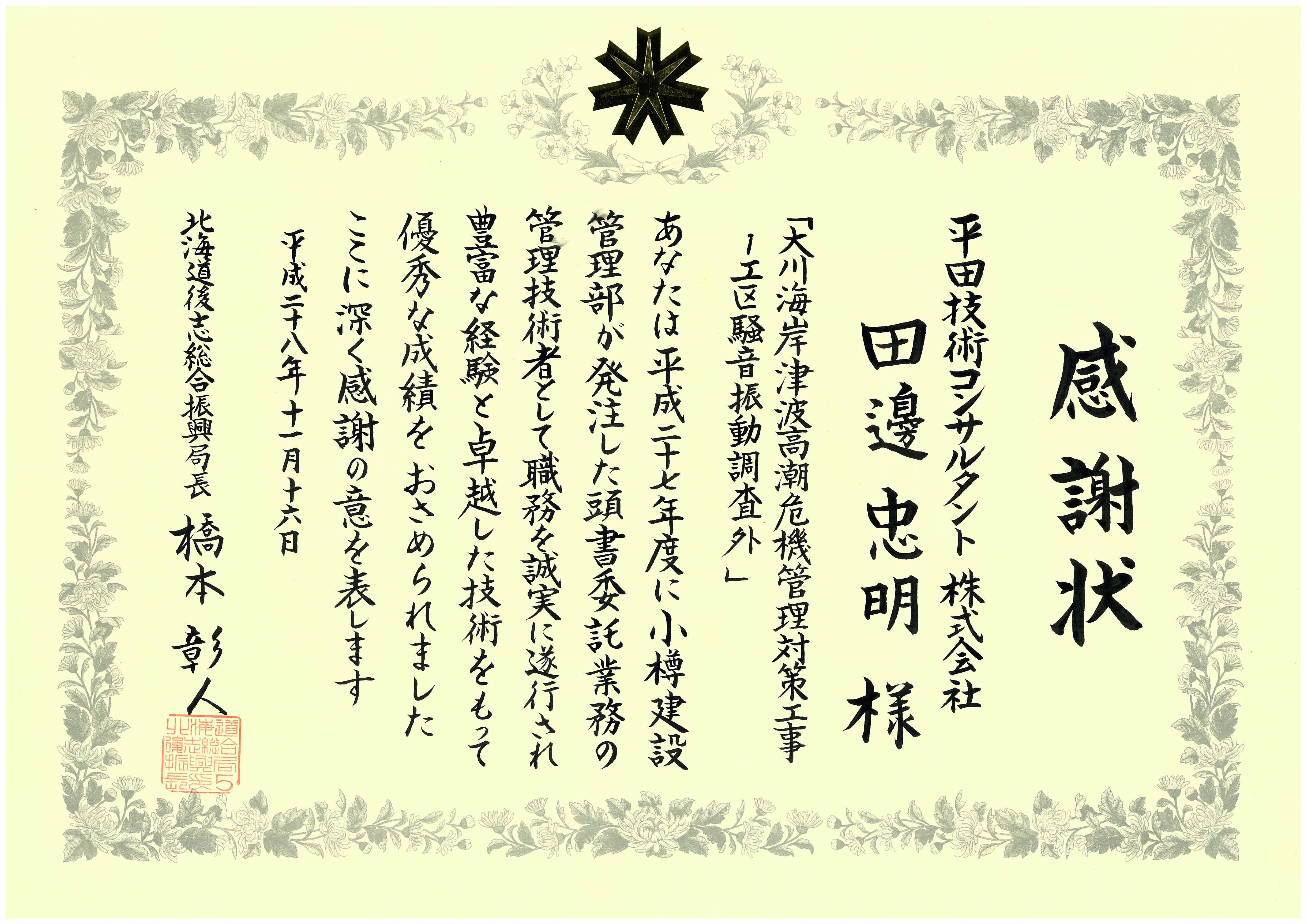 2016-2 表彰