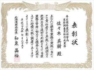 2017-2 表彰