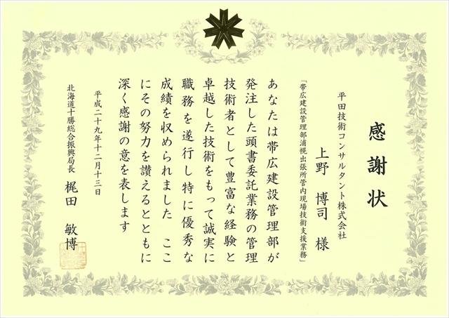 2017-5 表彰