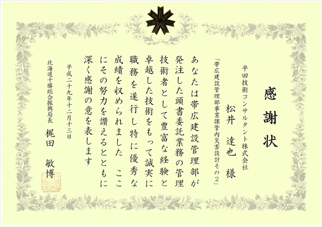2017-6 表彰