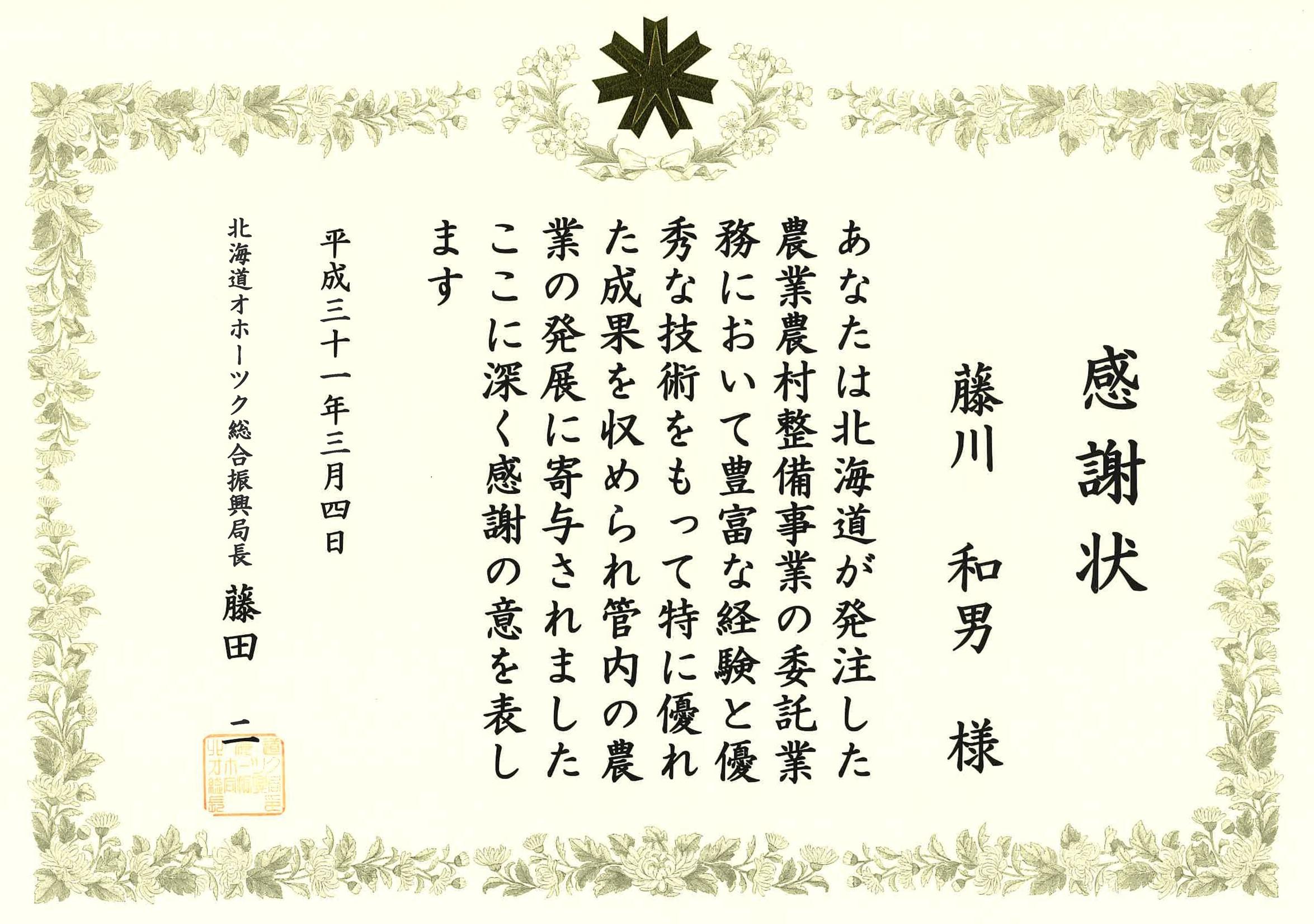 2018-6 表彰