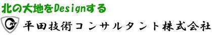 平田技術コンサルタント株式会社