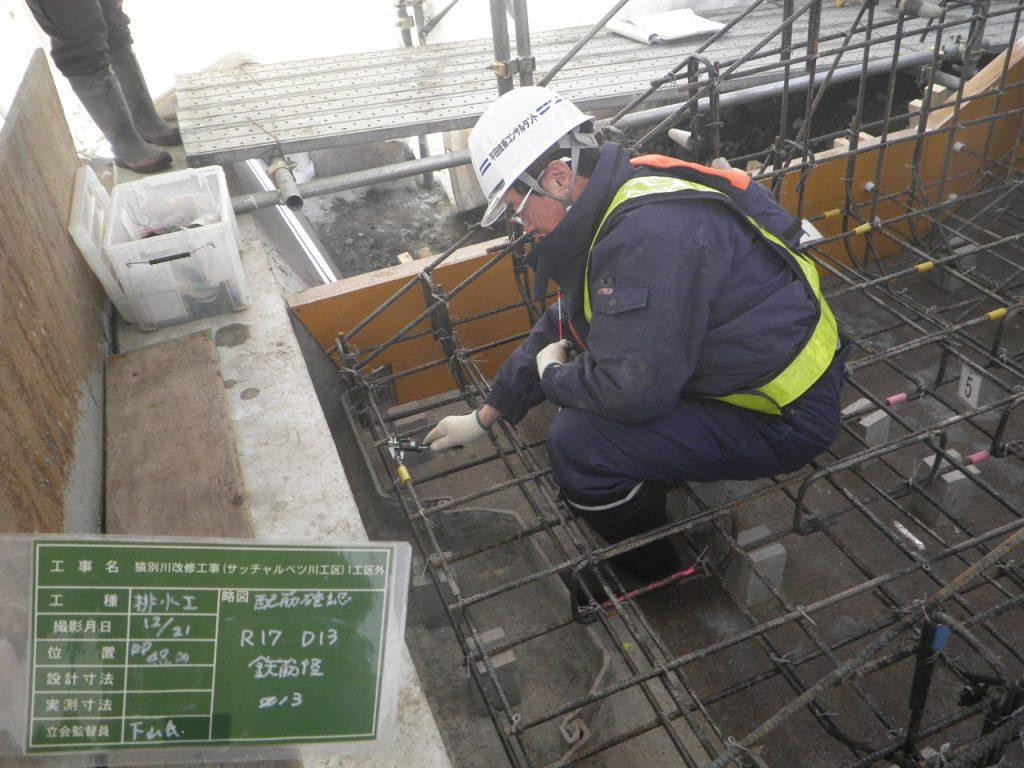 施工管理 鉄筋検査