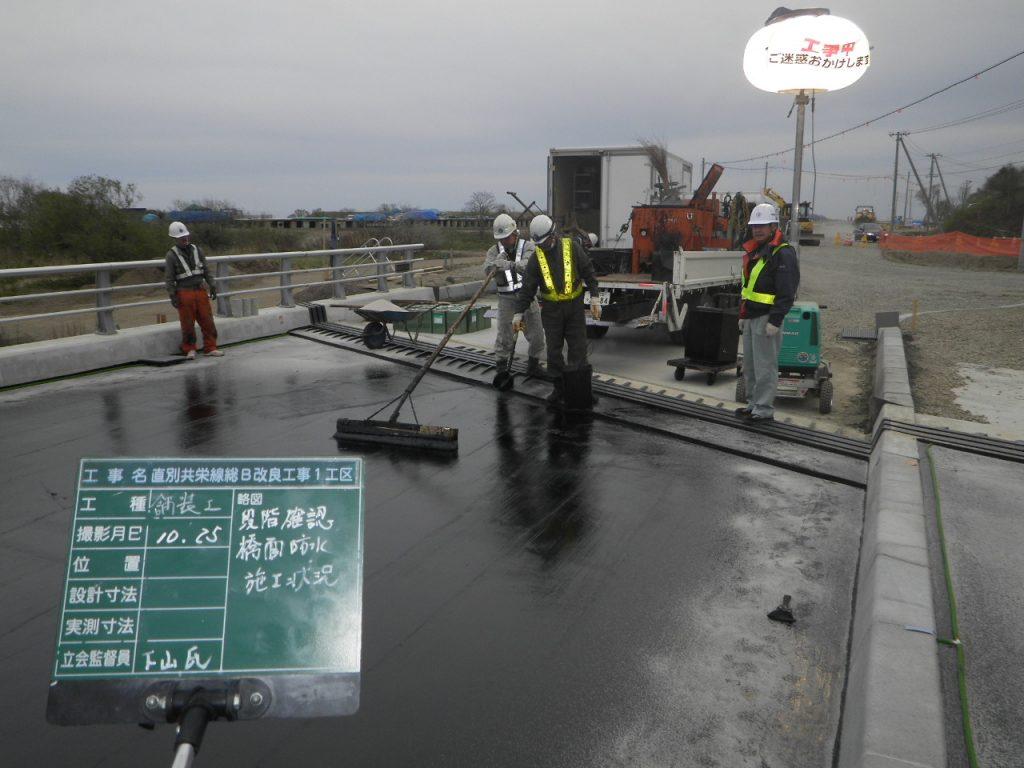 施工管理 橋面防水