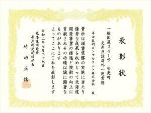 2020-1-Certificate